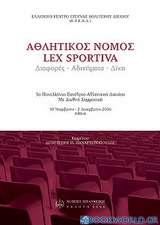 Αθλητικός νόμος (lex sportiva): διαφορές, αδικήματα, δίκη
