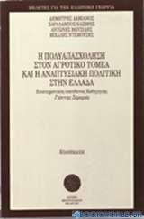 Η πολυαπασχόληση στον αγροτικό τομέα και η αναπτυξιακή πολιτική στην Ελλάδα
