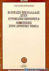 Η ένταξη της Ελλάδας στην Ευρωπαϊκή Κοινότητα