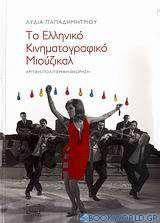 Το ελληνικό κινηματογραφικό μιούζικαλ