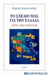 Το σχέδιο μας για την Ελλάδα