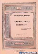 Ιστορικαί σελίδες
