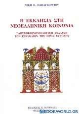 Η εκκλησία στη νεοελληνική κοινωνία