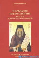 Η ορθόδοξη πνευματική ζωή κατά τον Άγιο Σιλουανό τον Αθωνίτη