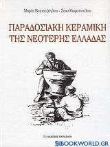 Παραδοσιακή κεραμική της νεότερης Ελλάδας
