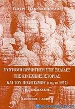 Σύντομη περιήγηση στις σελίδες της κινέζικης ιστορίας και του πολιτισμού έως το 1912