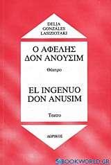 Ο αφελής Δον Ανουσίμ