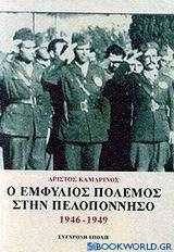Ο εμφύλιος πόλεμος στην Πελοπόννησο