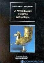 Οι αρχαίοι Έλληνες στο βόρειο Εύξεινο Πόντο