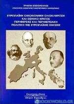 Ευρωπαϊκή οικονομική ολοκλήρωση και εθνικό κράτος. Περιφέρειες και περιφερειακή πολιτική της Ευρωπαϊκής Ένωσης