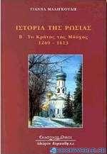 Ιστορία της Ρωσίας