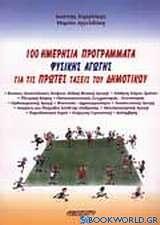 100 ημερήσια προγράμματα φυσικής αγωγής για τις πρώτες τάξεις του δημοτικού