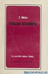Ρομαίν Καλμπρίς