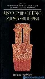 Αρχαία κυπριακή τέχνη στο μουσείο Πιερίδη