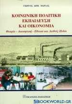 Κοινωνική πολιτική, εκπαίδευση και οικονομία