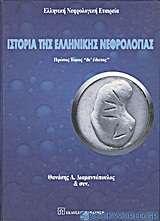 Ιστορία της ελληνικής νεφρολογίας