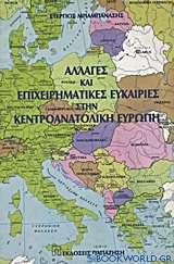 Αλλαγές και επιχειρηματικές ευκαιρίες στην κεντροανατολική Ευρώπη
