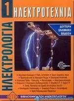 Ηλεκτροτεχνία