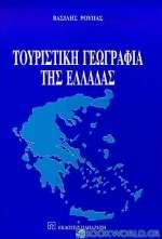 Τουριστική γεωγραφία της Ελλάδας
