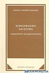 Κοινωνιολογία και ιστορία