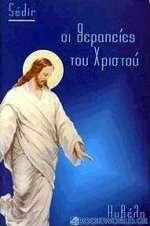 Οι θεραπείες του Χριστού