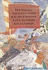 Εκστρατεία των Καταλανών και Αραγωνέζων κατά Τούρκων και Ελλήνων