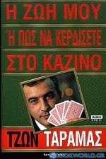 Η ζωή μου ή πως να κερδίσετε στο καζίνο