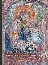 Οι τοιχογραφίες του παρεκκλησίου του Αγίου Ευθυμίου (1302/3) στον ναό του Αγίου Δημητρίου
