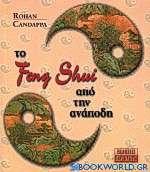 Το Φενγκ Σούι από την ανάποδη