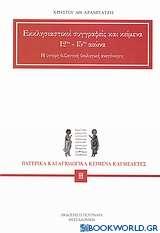 Εκκλησιαστικοί συγγραφείς και κείμενα 12ου - 15ου αιώνα