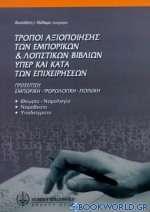 Τρόποι αξιοποίησης των εμπορικών και λογιστικών βιβλίων υπέρ και κατά των επιχειρήσεων