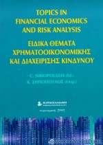 Ειδικά θέματα χρηματοοικονομικής και διαχείρισης κινδύνου