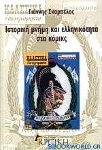 Ιστορική μνήμη και ελληνικότητα στα κόμικς