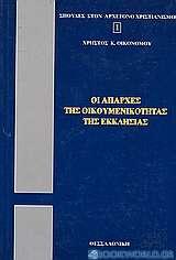 Οι απαρχές της οικουμενικότητας της Εκκλησίας