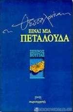 Η Θεσσαλονίκη είναι μια πεταλούδα