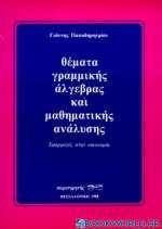 Θέματα γραμμικής άλγεβρας και μαθηματικής ανάλυσης