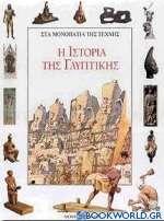 Η ιστορία της γλυπτικής