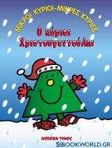 Ο κύριος Χριστουγεννούλης