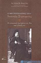 Ο Μητροπολίτης Χίου Ιωακείμ Στρουμπής