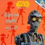 Είμαι ένα ρομπότ από το C-3PO
