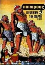Η εκδίκηση των Φαραώ