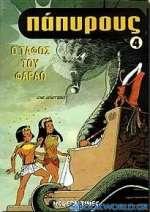 Ο τάφος του Φαραώ