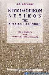 Ετυμολογικόν λεξικόν της αρχαίας ελληνικής