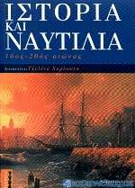 Ιστορία και ναυτιλία
