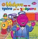 Ο Μπάρνυ και το τρένο με τα χρώματα