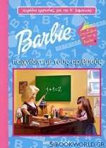 Barbie παιχνίδια με τους αριθμούς