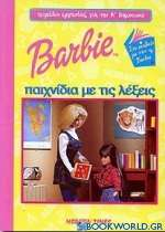 Barbie παιχνίδια με τις λέξεις