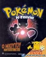 Pokemon η ταινία