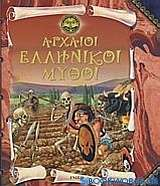 Αρχαίοι ελληνικοί μύθοι