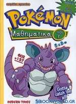 Pokémon μαθηματικά τάξη Γ΄